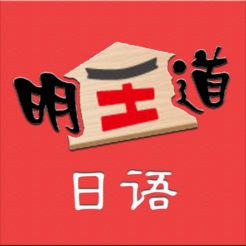 明王道日语