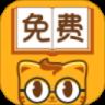 七猫精品小说苹果版